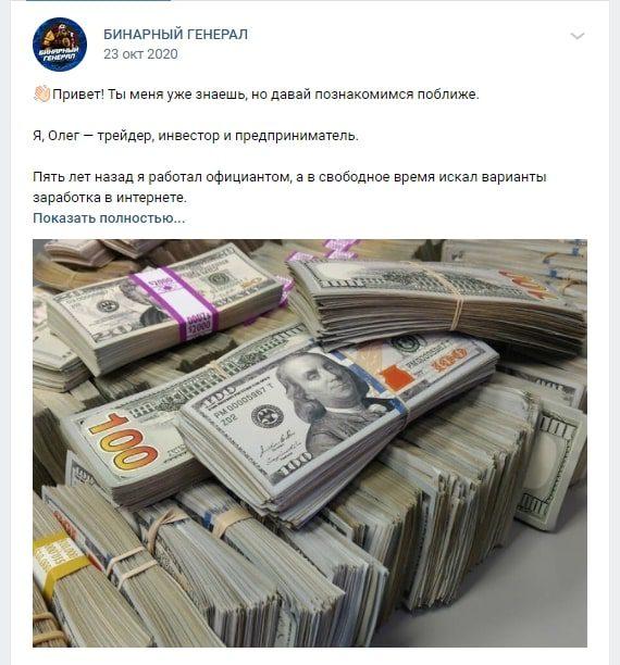 Бинарный Генерал Олега Иващенко