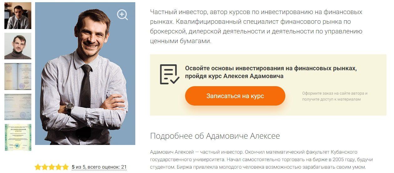 Частный инвестор Алексей Адамович