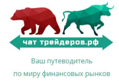 Чаттрейдеров.рф