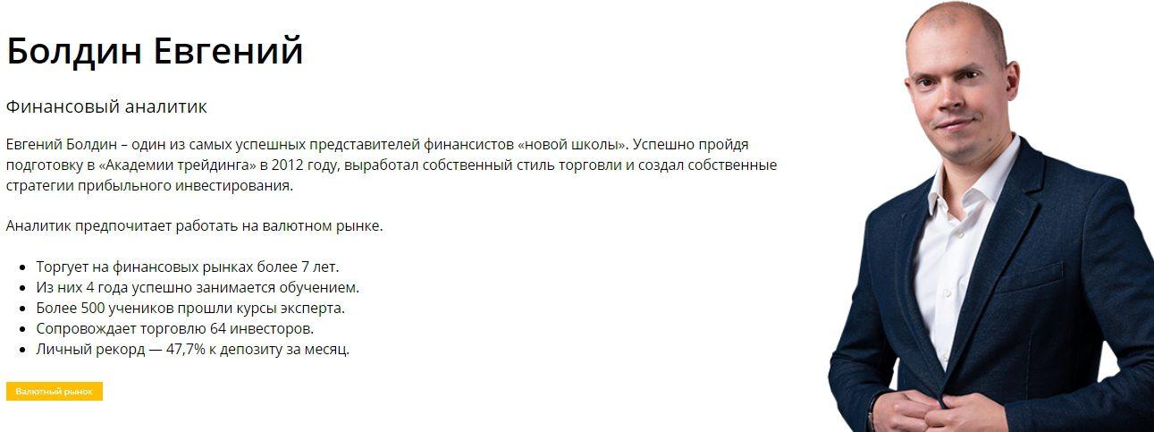Евгений Болдин — трейдер и финансист