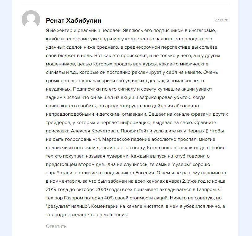 Евгений Черных отзывы