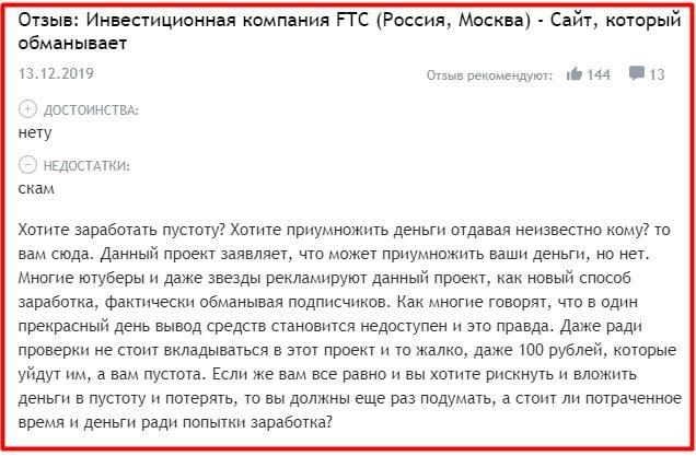 FTC отзывы
