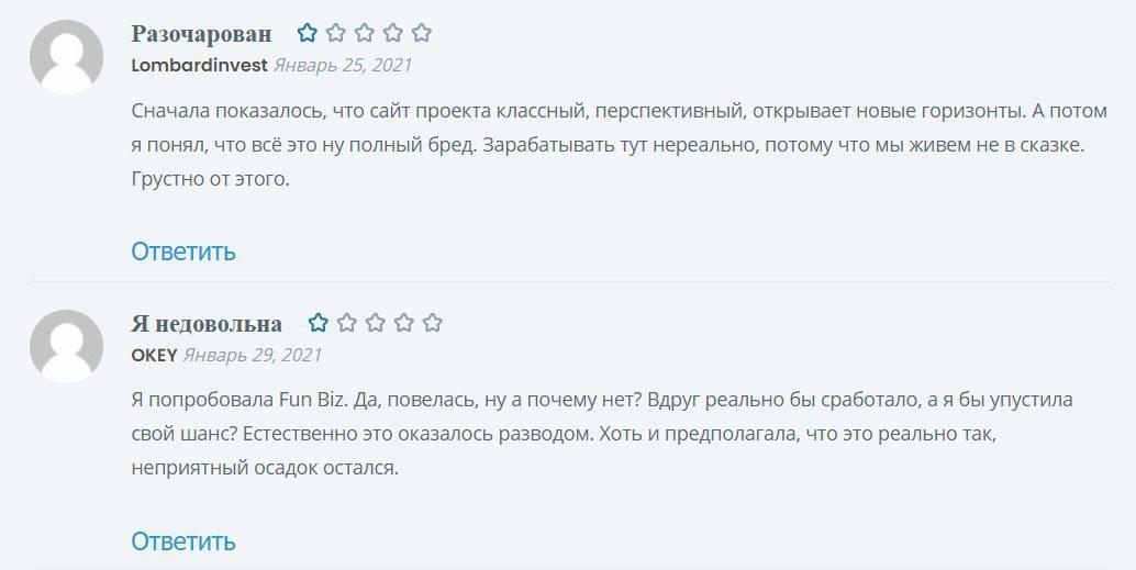 FunBiz.ru отзывы