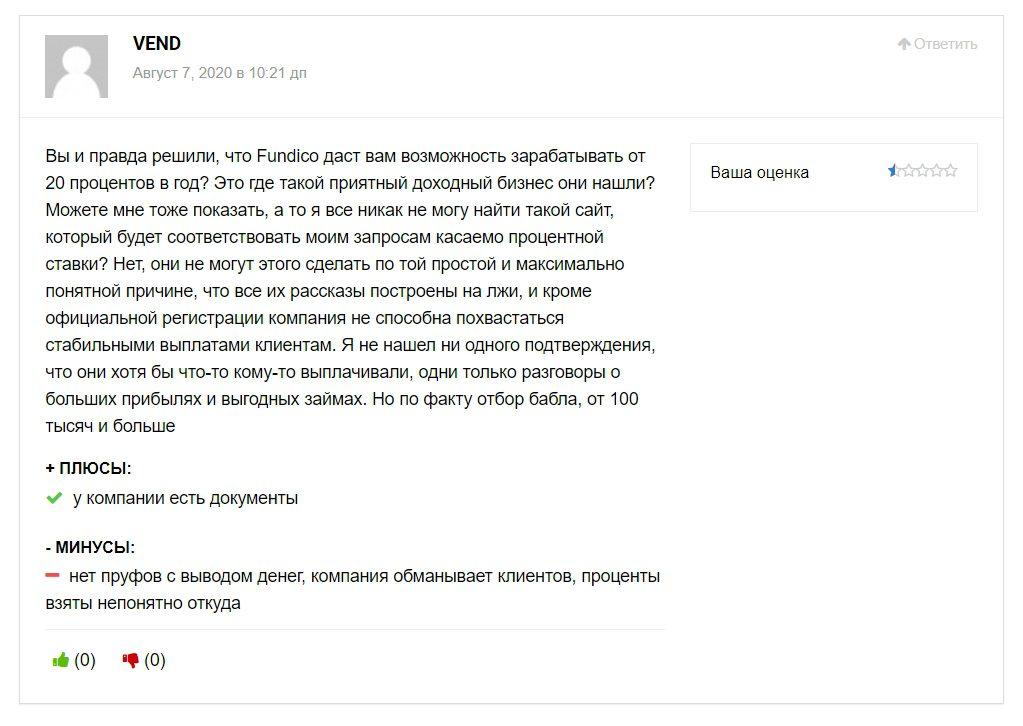 Fundico отзывы