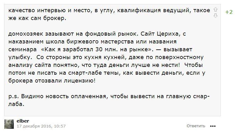 отзывы о трейдере Петре Салтыкове