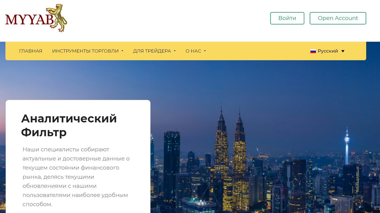 Сайт трейдера MYYAB.com