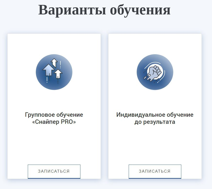 Варианты обучения у Максима Михайлова