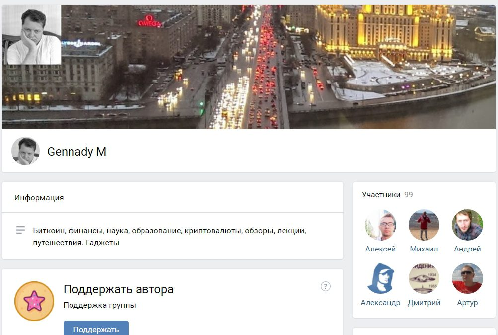 Группа проекта Gennady M