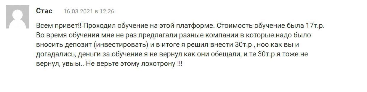 Реальные отзывы об инвестициях Антона Баринова