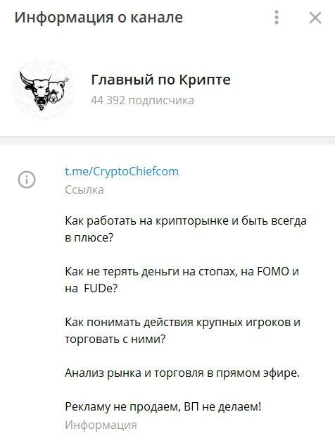 Телеграм-канал «Главный по крипте»
