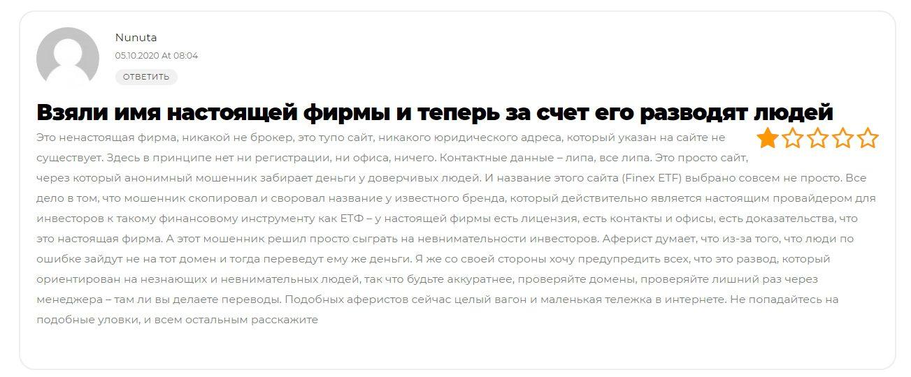 отзывы о компании Finex ETF
