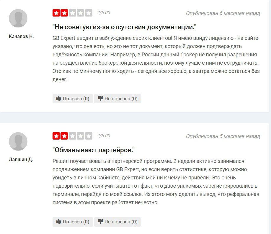 Реальные отзывы о брокере Gb-expert.com