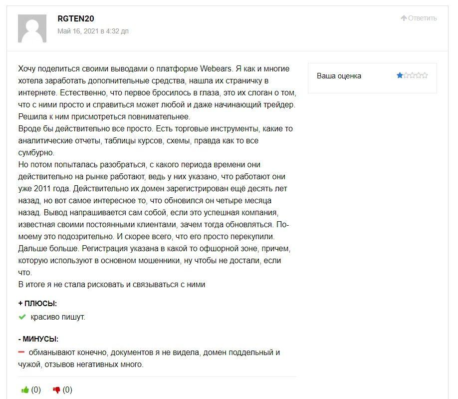 Реальные отзывы о Webears