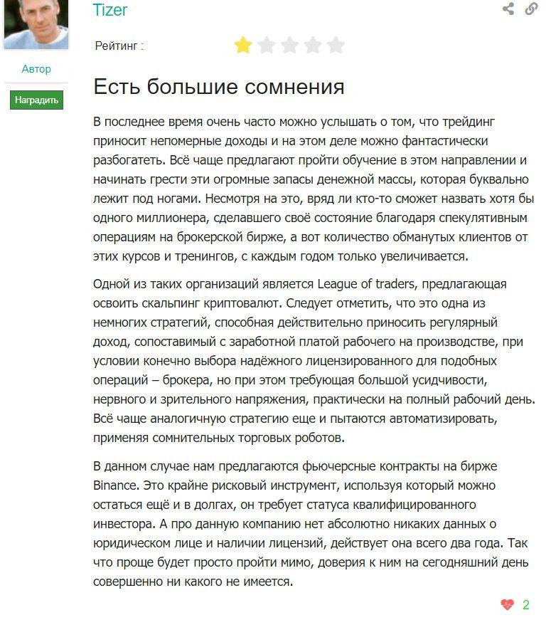 Реальные отзывы о трейдере Константине Ахметове
