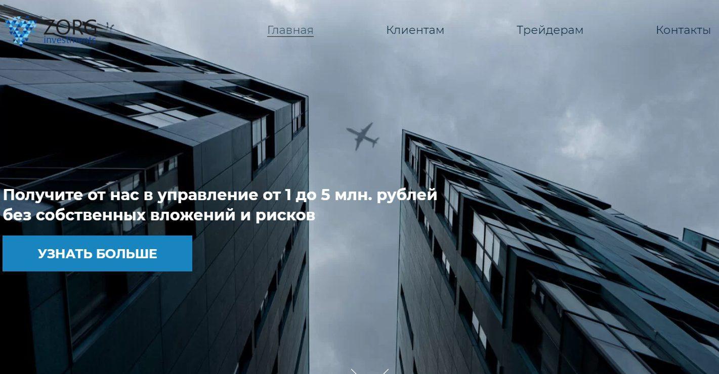 Сайт проекта Зорг Инвестиции