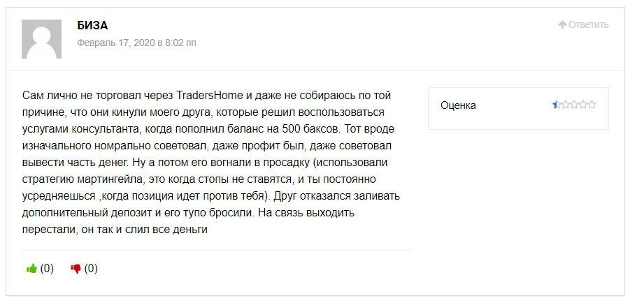 Реальные отзывы о брокере Tradershome