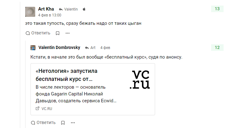 Реальные отзывы о работе Максима Спиридонова «Нетология-групп»