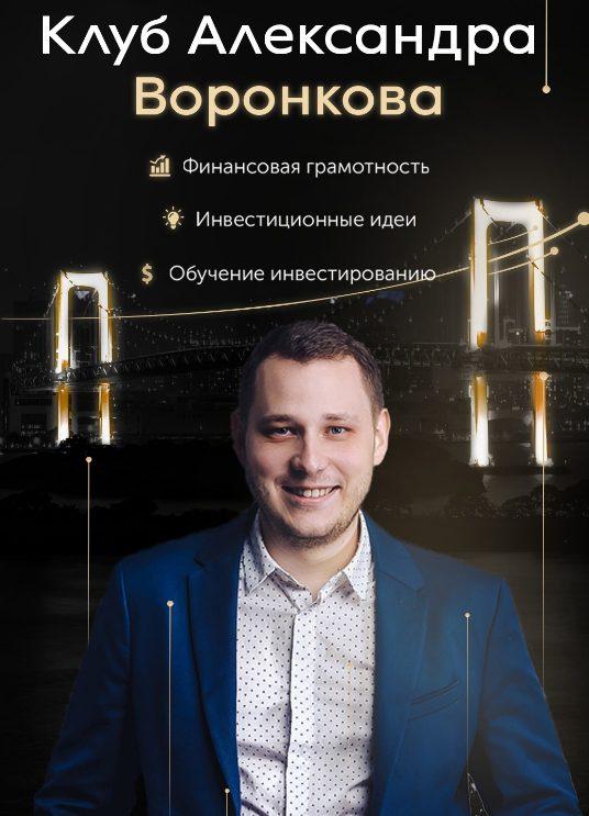Александр Воронков - инвестор и трейдер