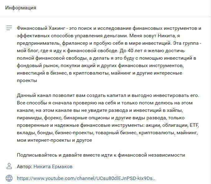 Телеграм канал проекта Финансовый Хакинг