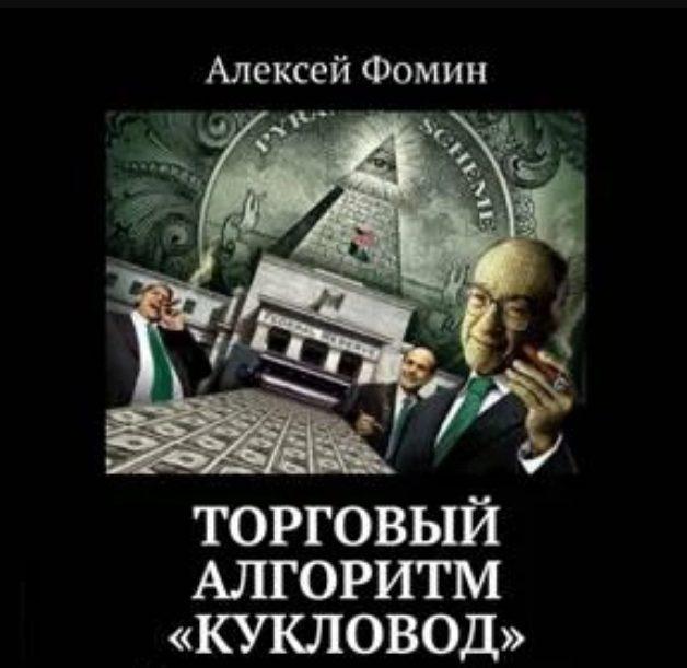 """проект Алексея Фомина """"Торговля против толпы"""""""