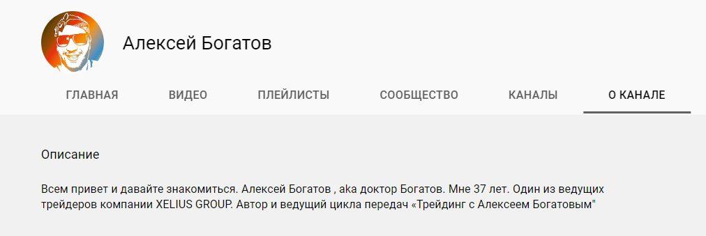 Ютуб канал трейдера Алексея Богатова