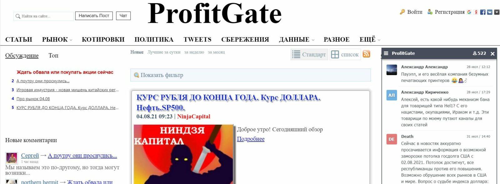 Алексей Кречетов и его проект ПрофитГейт