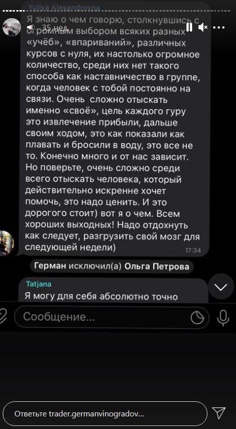 Реальные отзывы о трейдере Германе Виноградове