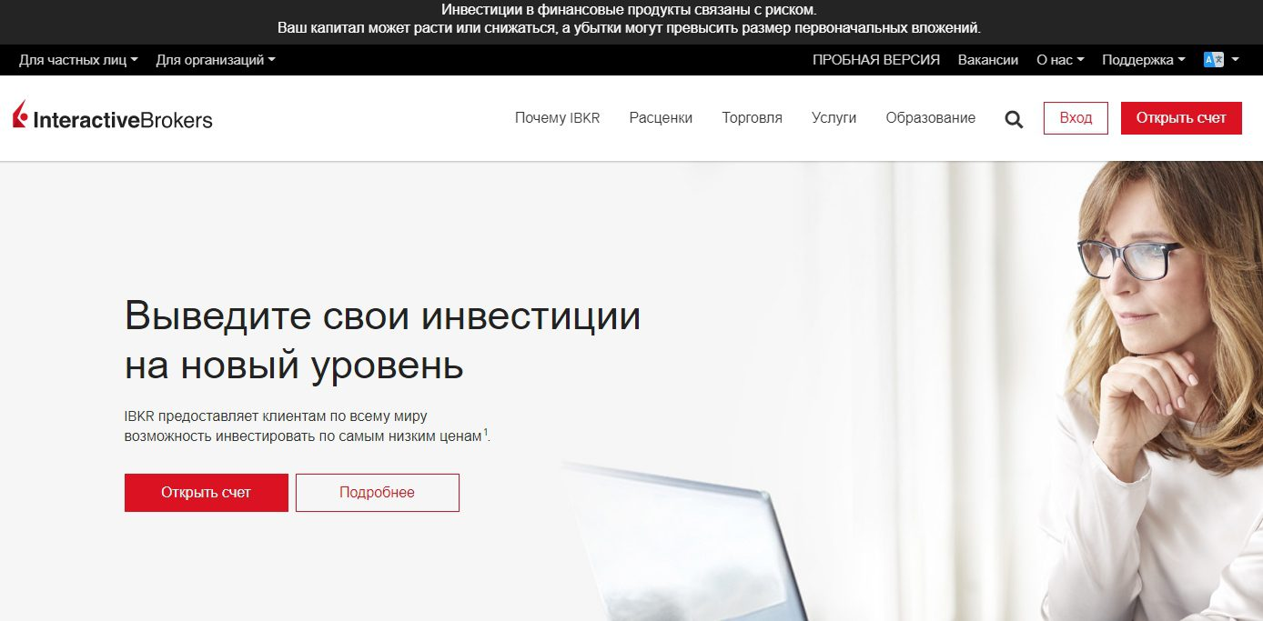 Сайт проекта Interactive Brokers