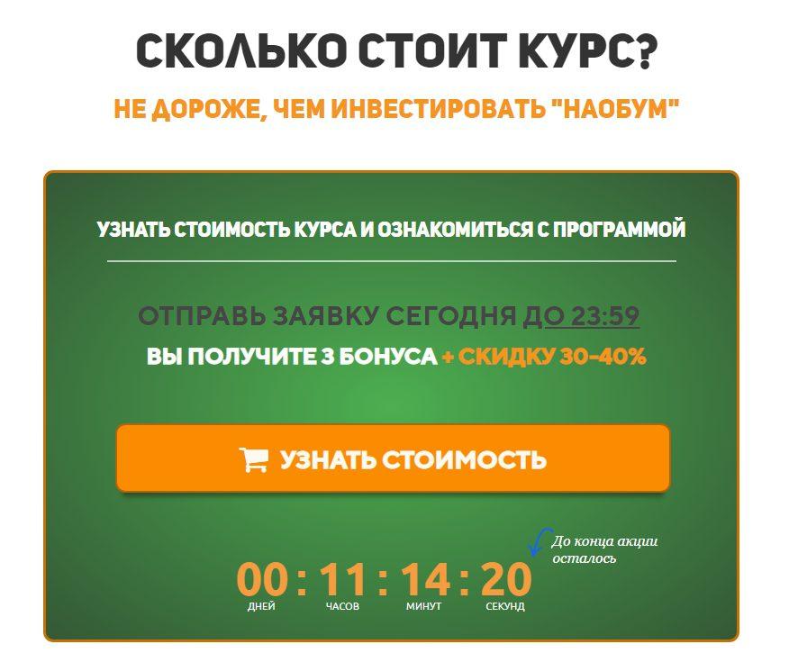 Стоимость курсов от Елены Коваленко
