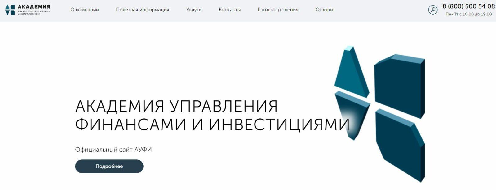 Сайт Академии Управления Финансами и Инвестициями
