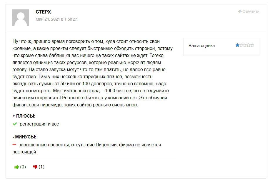 Реальные отзывы о Torexo Finance