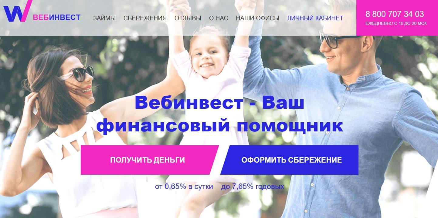 Сайт проекта Webinvestment