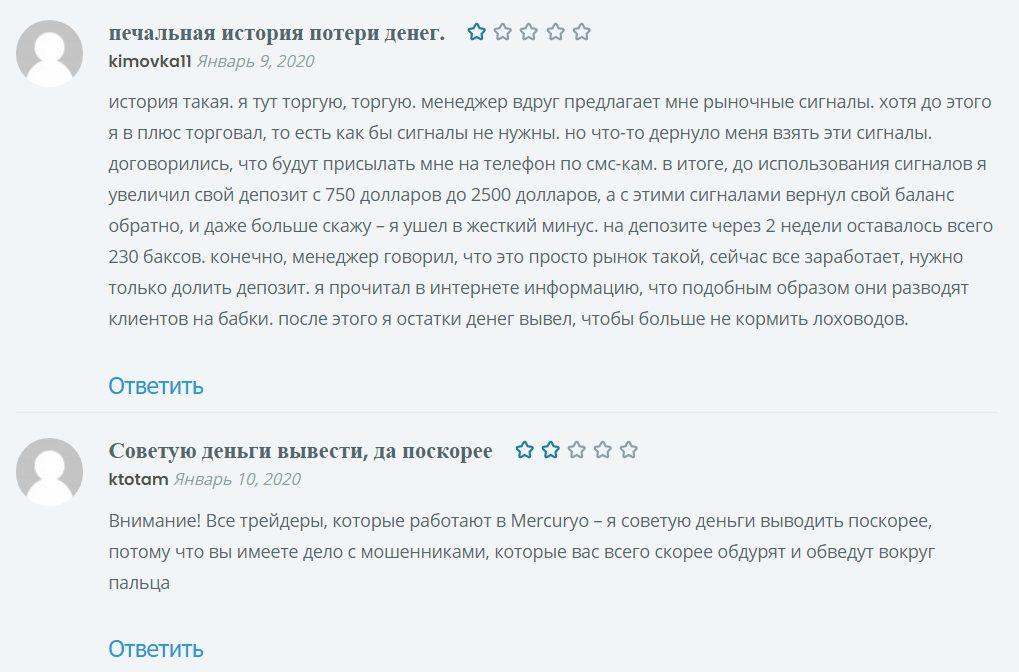 Реальные отзывы о проекте Mercuryo