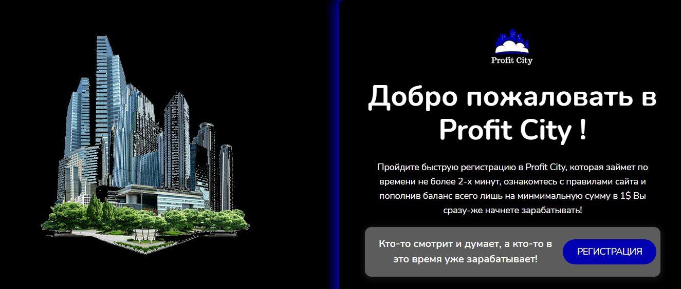 Сайт проекта Профит Сити