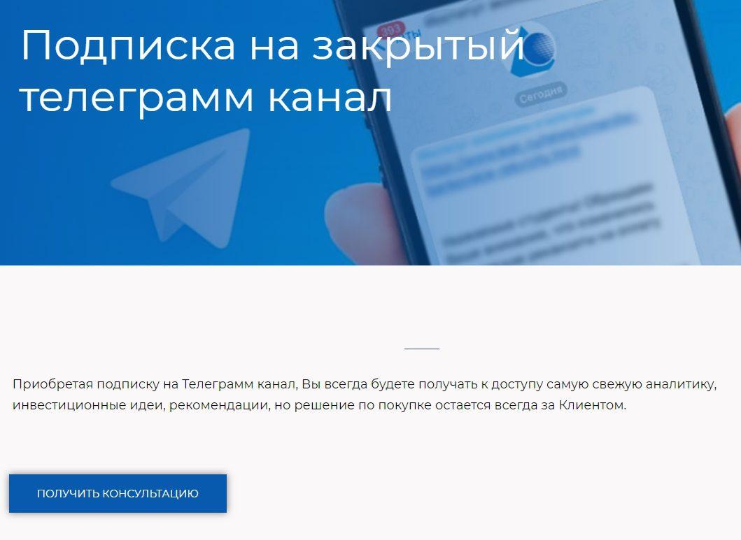 Телеграм-канал компании White & Wall