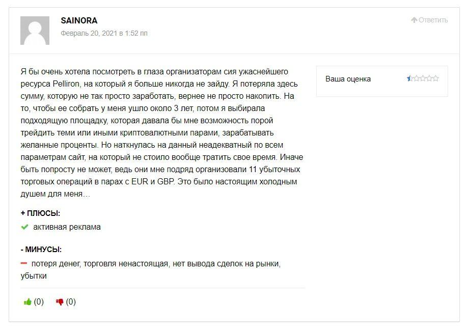 Реальные отзывы о Pelliron.com