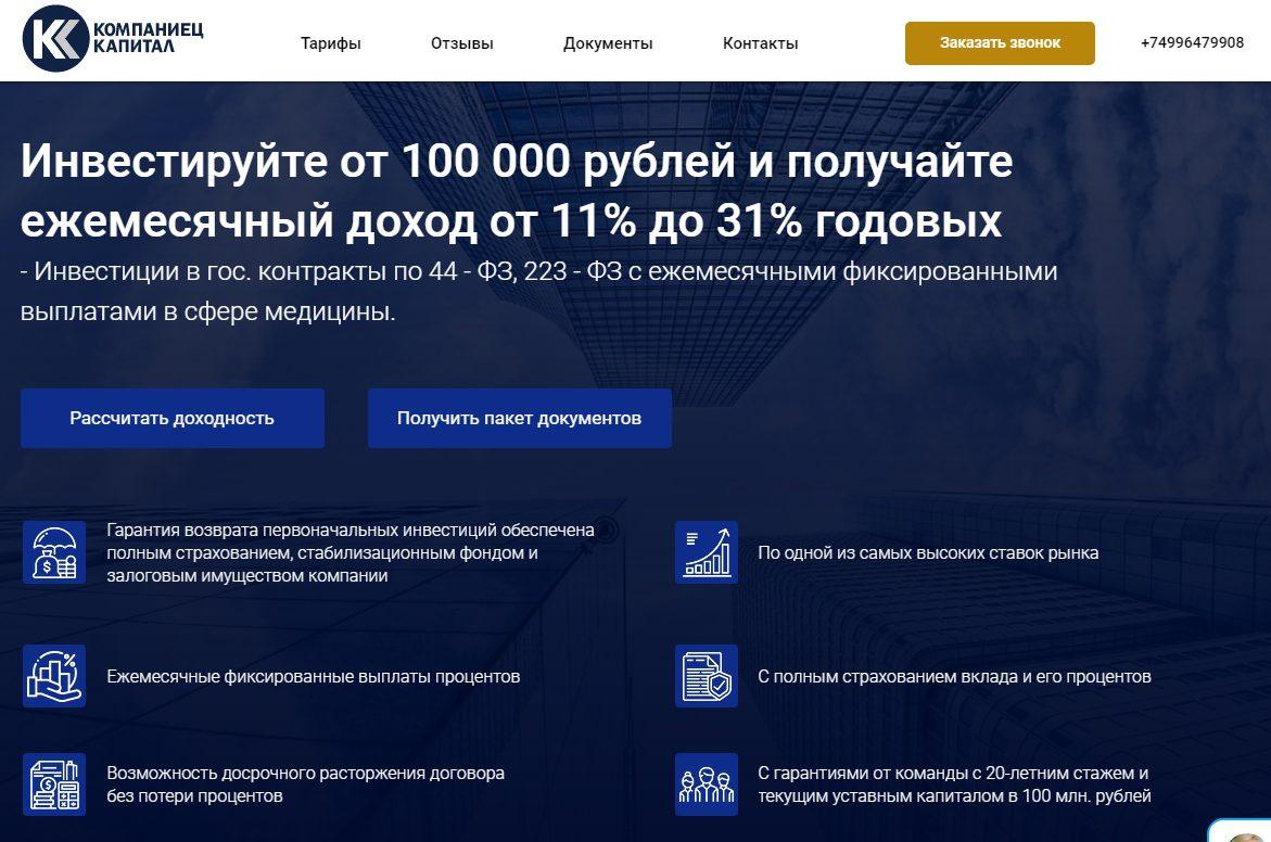 Сайт проекта Kompaniets-capital.ru