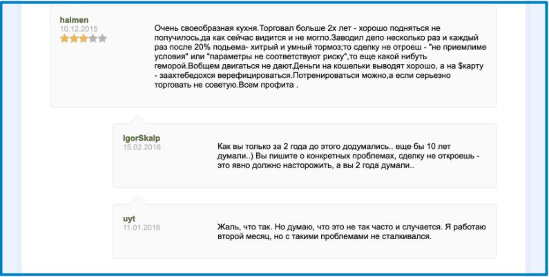 Реальные отзывы о Бинари.ком