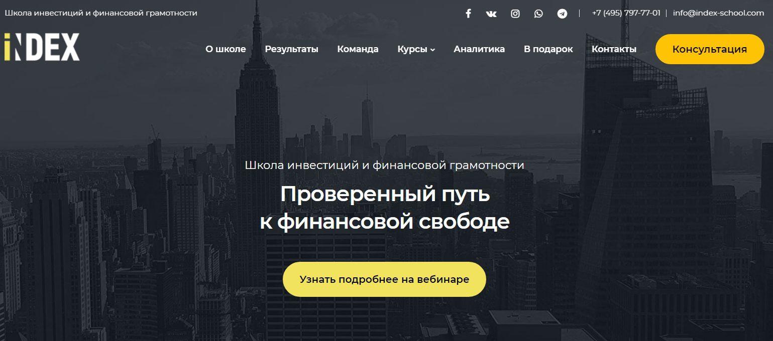 Сайт проекта iNDEX School Антона Баринова