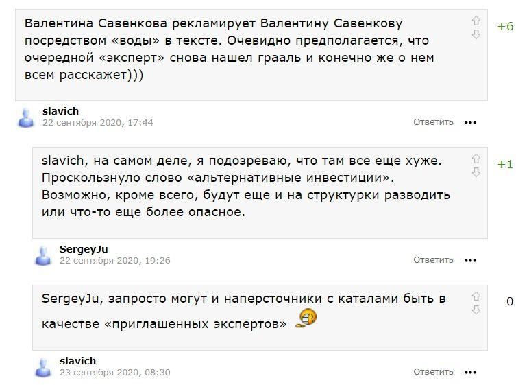 Реальные отзывы о курсах трейдинга от Валентины Савенковой