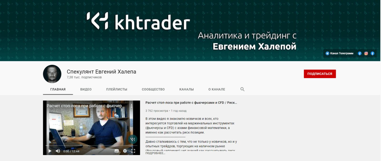 Ютуб-канал трейдера Евгения Халепы