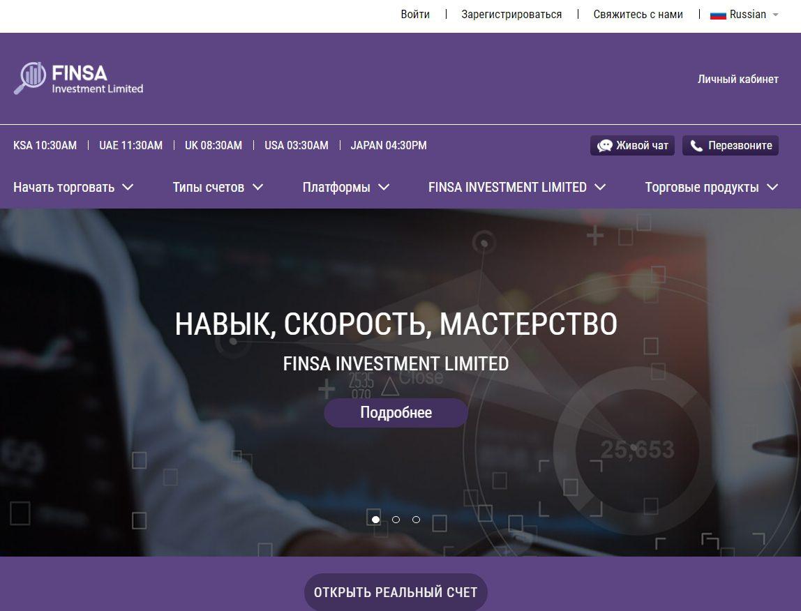 Сайт брокера Finsa Investment Limited