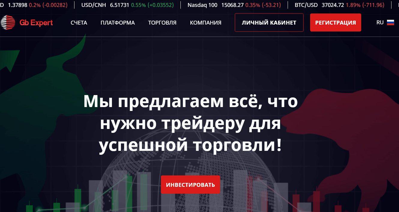 Сайт брокера Gb-expert.com