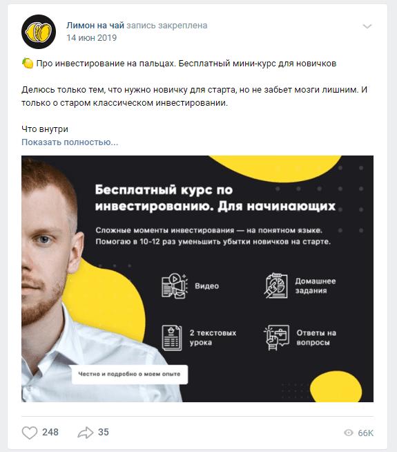 Курсы по инвестированию от Евгения Коваленко