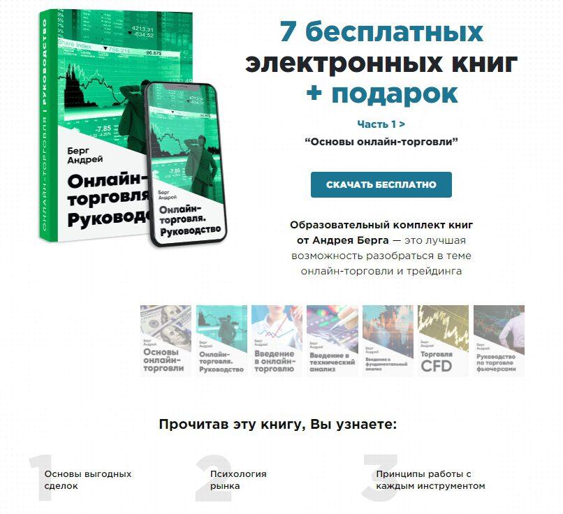 Сайт проекта Андрея Берга