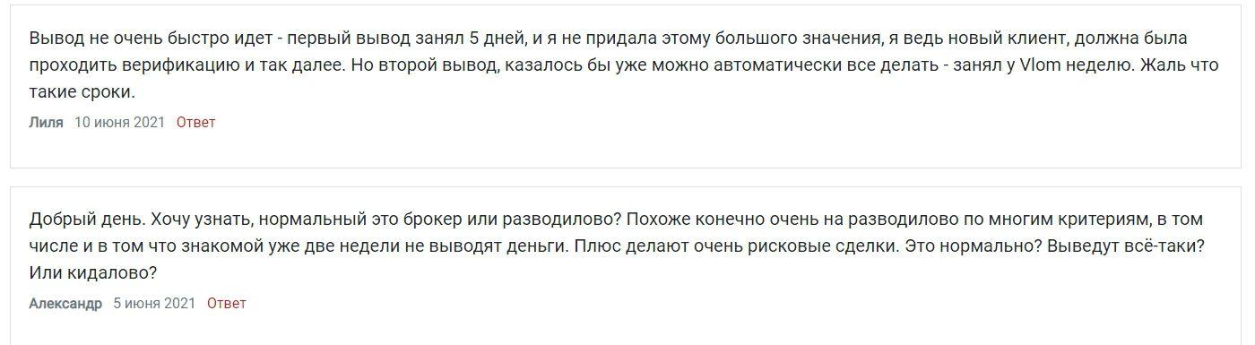 Реальные отзывы о компании Vlom