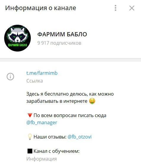 Телеграм-канал проекта Фармим бабло