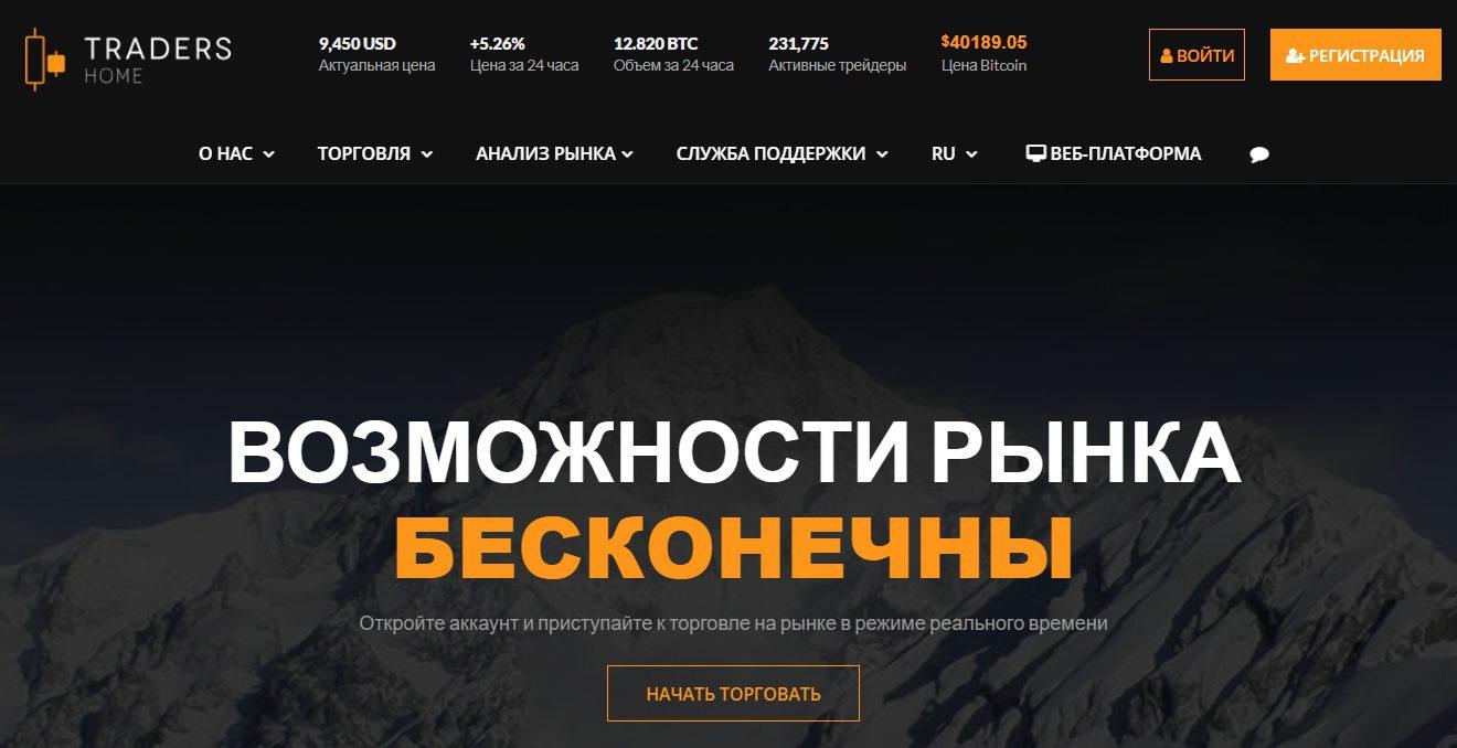 Сайт проекта Tradershome.com