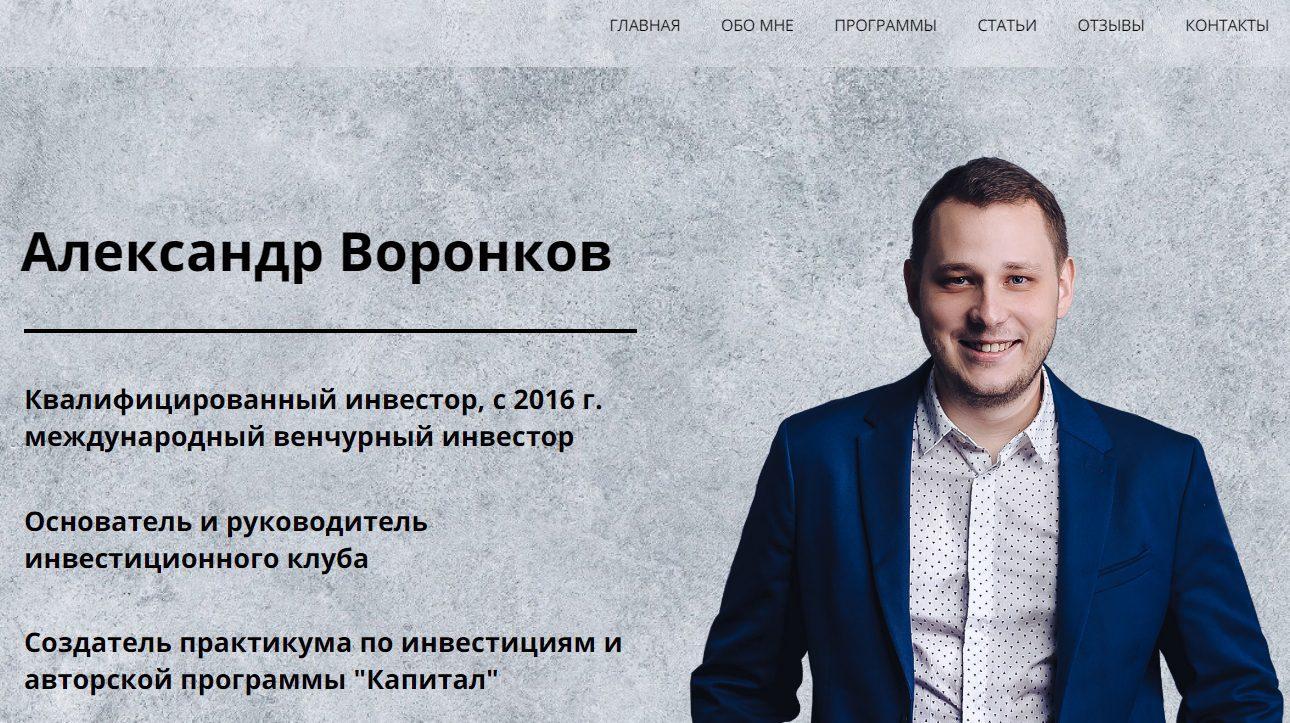 Сайт voronkoff.club Александра Воронкова