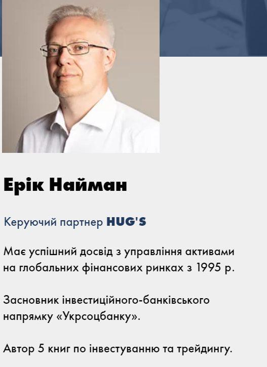Эрик Найман — отечественный трейдер и миллионер